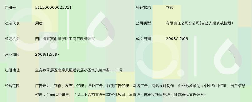 莱芜市金点子广告传媒有限公司宜宾分公司_3