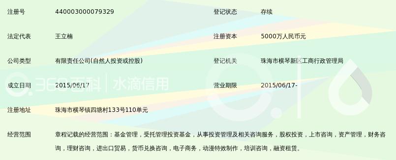 珠海横琴壹通基金管理有限公司_360百科