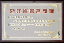 浙江省著名商标�y.i_同城游_360百科