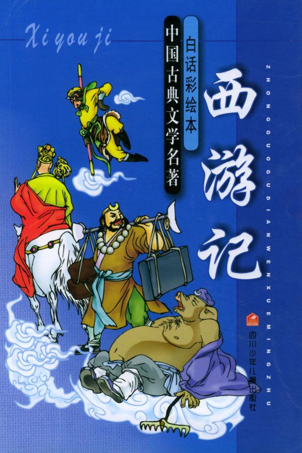 《西游记》主要描写的是孙悟空保唐僧西天取经