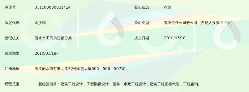 丽水天辰建筑设计浙江分_设计职业生涯个人
