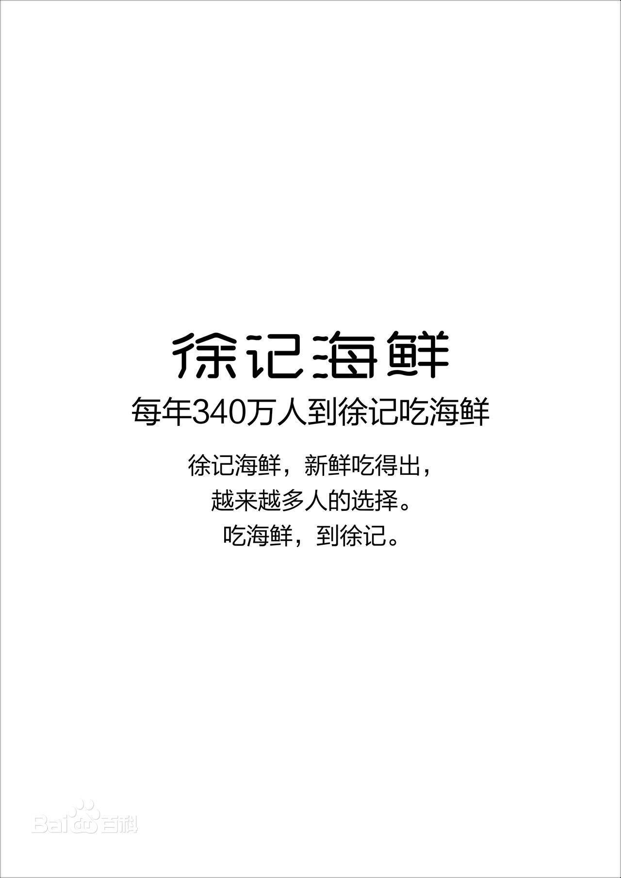 徐记海鲜_360百科